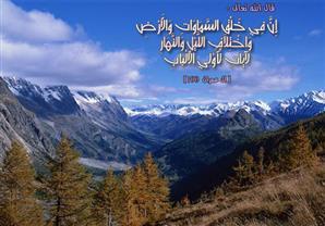 آية وفيديو: خلق الله .. تصوير قرآني رائع