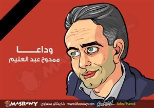 وداعا ممدوح عبد العليم