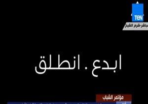 """فيلم قصير بعنوان """"ابدع ..انطلق"""" على هامش فعاليات بدء المؤتمر الوطني للشباب"""