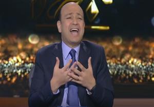 """عمرو أديب: """"تلاجة الرئيس هتبقى حديث المدينة"""" - فيديو"""