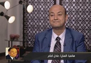 خطأ لفظي لـ عادل إمام.. وعمرو أديب يدخل في نوبة ضحك - فيديو