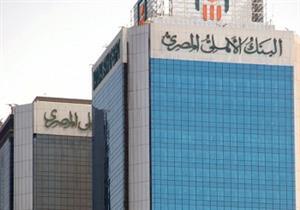 البنك الأهلي يصدر بيانًا توضيحيًا في شأن النزاع القضائي مع أحمد بهجت