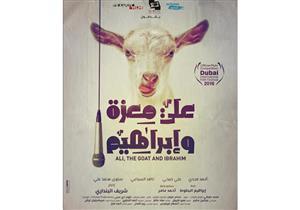"""بالفيديو- منتج """"علي معزة وإبراهيم"""" يطلق أغنية """"اللف في شوارعك"""""""