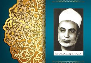 """ذكرى وفاة الشيخ محمود عبد الوهاب .. """"صيحة حق في وجه الباطل"""""""