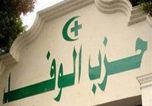 الوفد: تعيين اللواء صلاح عقيل قائما بأعمال رئيس الهيئة البرلمانية للحزب