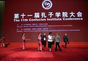 معهد كونفوشيوس بالقاهرة يفوز بجائزة أفضل معهد لتعليم اللغة الصينية في العالم