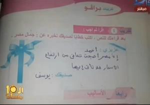 """والد الطفل صاحب رسالة """" لا تأتي لمصر"""": """"هذا ما قصده ابني"""""""