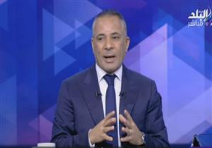 """أحمد موسى: """"الأهلي النهاردة كان برشلونة في ثوبه الجديد"""""""