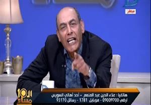 """متصل لأحمد بدير: """"أنا ميشرفنيش أتفرج عليك وبدير"""":"""" انت كداب واخوان وعميل"""""""
