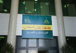 وزير التعليم العالي يشهد افتتاح المؤتمر الدولي الثالث لكلية طب الأسنان جامعة عين شمس