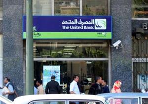 المصرف المتحد يرفع الفائدة على القروض الشخصية والمشروعات الصغيرة