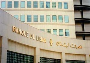 حاكم مصرف لبنان: مستعدون لعقوبات أمريكية