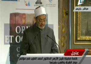 كلمة فضيلة شيخ الأزهر الدكتور أحمد الطيب في مؤتمر حوار الشرق والغرب بفرنسا