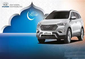 بالفيديو.. هيونداي تشارك العالم الإسلامي احتفاله بشهر رمضان