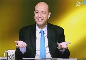 """عمرو أديب يفجر مفاجأة .. """"الأهلي مش هياخد الدوري الموسم ده"""" - فيديو"""
