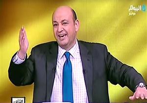 """عمرو أديب عن درع الدوري:""""ناس ليها حظ ..وناس ليها حلة"""" - فيديو"""