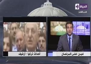 مذيع الحياة: قناة الجزيرة كان هدفها أن يخطيء أردوغان في حق مصر