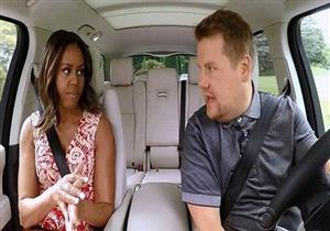 """شاهد """"ميشيل أوباما"""" تكشف عن حياتها الخاصة داخل سيارة برنامج تليفزيوني"""