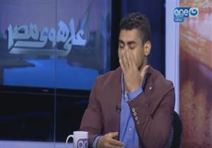 محمد ايهاب يبكي على الهواء بعد مكالمة والدته له