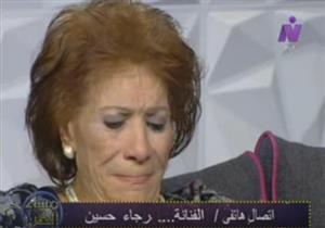 عايدة عبد العزيز تبكى بسبب اتصال من رجاء حسين