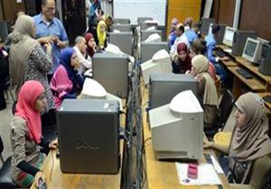 لليوم الثالث.. فتح معامل تنسيق الجامعات أمام طلاب المرحلة الأولى