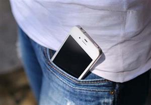 للرجل.. احذر من وضع هاتفك في جيب البنطلون الأمامي.. خطر جداً!