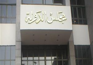 مجلس الدولة يتلقى دعوى لعرض قانون فرض التسعيرة الجبرية على مجلس النواب