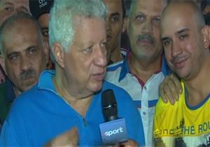 """على طريقة ناصر الدسوقي.. مرتضى منصور لأحد الجماهير: """"ما تيجي تتكلم مكاني"""" -فيديو"""