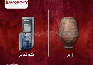 إنفوجرافيك- 10 أشياء يستخدمها المصريون بين الأمس واليوم