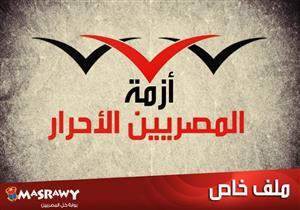 من أحرق حزب المصريين الأحرار؟ (ملف خاص)
