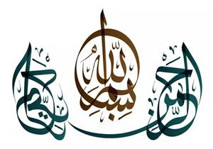 هل تعلم ما هو الفرق بين الرحمن والرحيم ؟