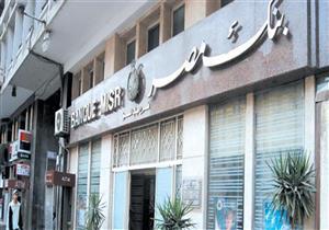 بنك مصر يتراجع عن خفض الفائدة على الودائع وحسابات التوفير