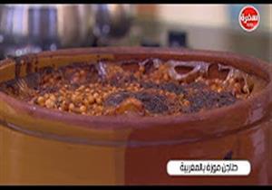 """طريقة عمل """"طاجن موزة بالمغربية""""- الشيف شربيني"""