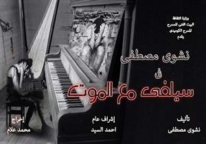 """نشوى مصطفى تقدم """"سيلفي مع الموت"""" على """"ميامي"""" قريبًا"""