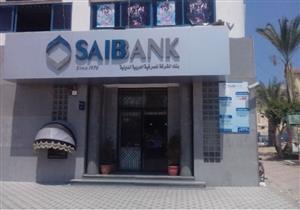 """بنك """"SAIB"""" يبقي أسعار الفائدة على الودائع وحسابات التوفير دون تغيير"""
