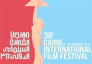 """""""تونس في الليل"""" يشارك في المسابقة الدولية بمهرجان القاهرة السينمائي"""