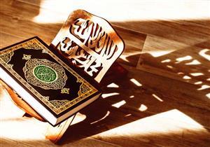 """أسرار """"سور وآيات قرآنية"""" خصها رسول الله بالحديث"""