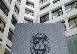 صندوق النقد: استمرار انتعاش الاقتصاد العالمي مرهون بتقليص أسعار الفائدة