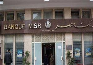 """بنك مصر يغلق فرعه بالعريش بعد الهجوم على فرع """"الأهلى"""""""