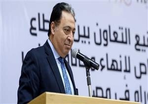 """""""وزير الصحة عن خفض معدل السكان بمطروح: """"صعب لوجود فكر قبلي"""