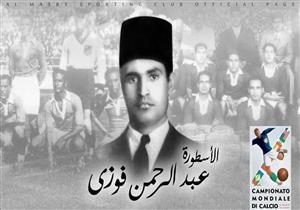 اتحاد الكرة يحيي ذكرى هداف مصر في كأس العالم