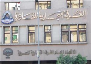 الغرف التجارية: مصر تستضيف ملتقى استثماري عالمي في أول ديسمبر