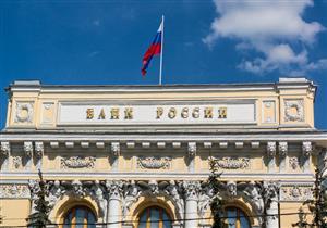 المركزي الروسي يخفض سعر الفائدة الرئيسي إلى 8.25%