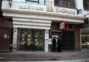 بنك القاهرة يضخ 20 مليون يورو ضمن قرضين لقناة السويس والسكك الحديدية