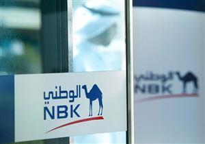 بنك الكويت الوطني يخفض الفائدة 1% على الودائع وحسابات التوفير