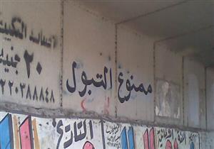 """""""فك زنقتك"""".. ابتكار تركي لحل أزمة الحمامات العامة في مصر"""