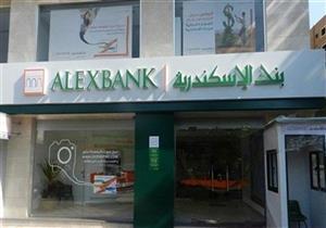 """بنك الإسكندرية يخفض الفائدة 1.5% على شهادة استثمار """"برايم أليكس جولد"""""""
