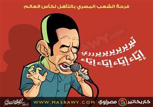 فرحة الشعب المصري بالتأهل لكاس العالم