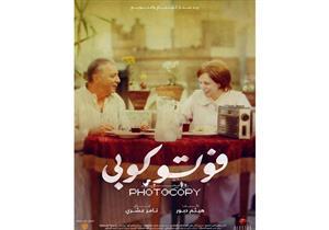 """23 نوفمبر.. عرض """"فوتو كوبي"""" في ختام """"أسبوع السينما العربية"""" بـ""""نيويورك"""""""