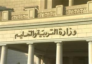 """""""التعليم"""" توجه مدارس 30 يونيو لتقديم تقارير للوزارة بشكل مستمر"""